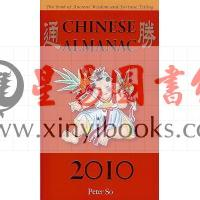 Peter So:2010 CHINESE ALMANAC 通胜