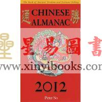 Peter So:Chinese Almanac 2012 通胜