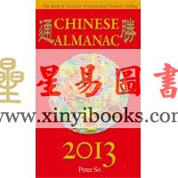 Peter So Man-fung:Chinese Almanac 2013 通胜