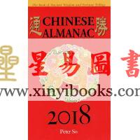 Peter So:Chinese Almanac 2018 蘇民峰通勝