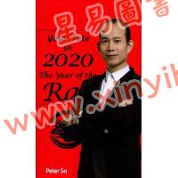 Peter So:Your Fate in 2020 The Year of the Rate 蘇民峰